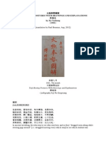 The Taiji Manual of Xu Yusheng 1921