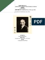Wu Style Taiji Saber (Xuanxuan Dao)