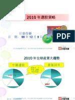 壹、 2010 年選股策略