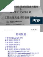 2005 經濟部節約能源績優廠商觀摩