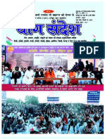 Yog Sandesh Feb 09 Hindi