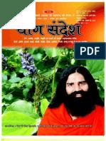 Yog Sandesh Octuber-09 (Hindi)