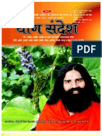 Yog Sandesh Octuber-09 (Hindi)