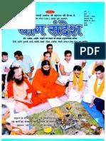 Yog Sandesh Sep-08 Hindi 1
