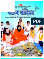 Yog Sandesh Sep-08 Hindi 1