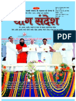 Yog Sandesh September-09-( Hindi )
