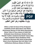 Ayat Al-Kursi Ahlulbyat (as)