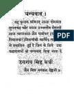 Jain Dharma Praveshika Volume-1