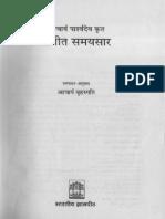 Bhatkhande Pdf