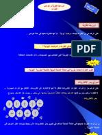 20- الروابط الفلزية و خواصها