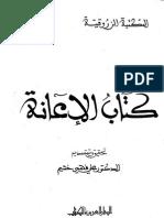 Kitab al-Iʿanah [Poor Man's Book of Assistance]