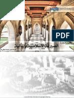 Islamic Finance & Banking Brochure