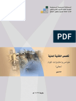 خواص واختبارات المواد عملي.pdf