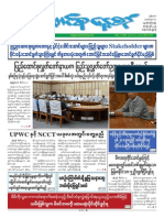Union Daily_4-12-2014 Newpapers Thursday.pdf