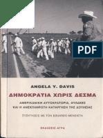 ANGELA DAVIS_Δημοκρατία χωρίς δεσμά ΆΓΡΑ