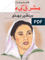 Mashriq Ki Baiti by Benazir Bhutto (Autobiography) Urdu Book