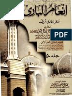 Inaam ul Bari 5 By Shaykh Mufti Taqi UsmaniINAAM_UL_BARI_VOL_5