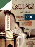 Inaam ul Bari 6 By Shaykh Mufti Taqi UsmaniINAAM_UL_BARI_VOL_6
