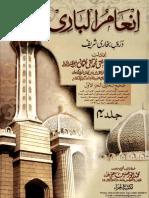 Inaam ul Bari 4 By Shaykh Mufti Taqi Usmani