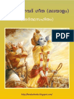 Bhagavad Gita Malayalam Text With Translation
