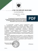 Russian-Nicaragua Naval Basing Agreement