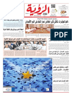 Alroya Newspaper 04-12-2014
