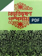 Samaresh Basu Pdf