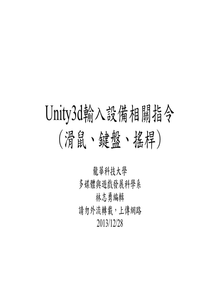Unity3d Input | Cartesian Coordinate System (124 views)