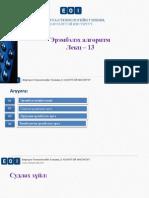 u.cs101 - Алгоритм Программчлал-13 m