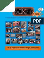 oktobar 2014.pdf