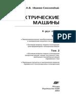 Ivanov_smolenskiyAV_2004_2.pdf