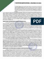 Απόφαση του ΣΦΠΤ 4/12/2014