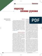 Каршенбойм И.Микропроцессор Своими Руками 1