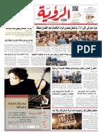 Al Roya Newspaper 5-11-2014.pdf