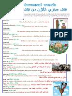 phrasal verbs arabic