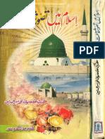 Islam Main Tassawur e Shafa'at