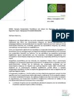 Επιστολή Υπουργού Για Ενεργειακούς Υπευθύνους