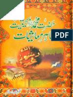 Prophet Muhammad as Economist.pdf