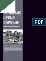 Սպիտակի երկրաշարժ. 25-ամյա վաղեմության վավերագրեր