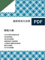 20141207創新與地方治理.pptx