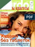 Burda Special. 2002.01 Рецепты Красоты