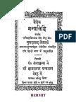 Mantras- hindi.pdf