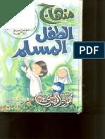Menhaj Al Tefl Al Moslem