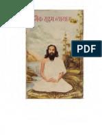HindiBook-yogic-sukshma-vyayam-dhirendra-brahmchari-hindi_text.pdf