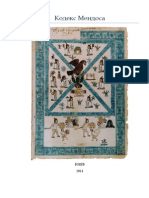 Codex Mendoza en Ruso