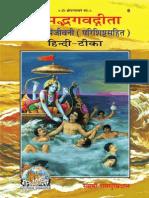 ShriMadBhagwatGeeta