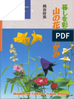 Alpine Flowers - Yoshihide Momotani