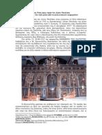 ieros-naos-agiou-Nikolaou.pdf