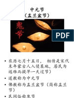 中元节.pptx