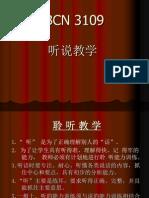 01聆听教学概述2.pptx